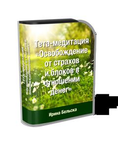 Тета-медитация «Освобождение от страхов и блоков в отношении денег» (в записи)