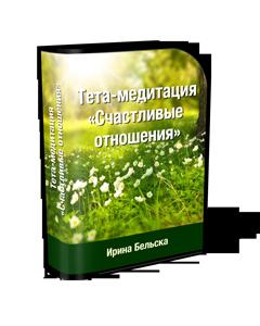 Тета-медитация «Счастливые отношения» (в записи)