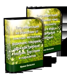 Комплект из 2 медитаций тренинга «Формула омоложения»