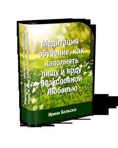 Медитация-обучение, как наполнять пищу и воду Безусловной Любовью (из тренинга «Формула омоложения»)