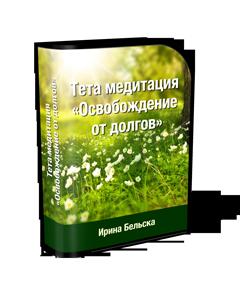 Тета-медитация «Освобождение от долгов» (в записи)