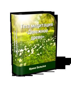 Тета-медитация «Денежное древо» (в записи)