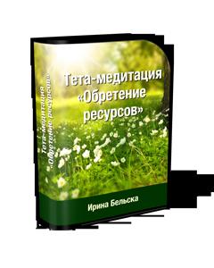Тета-медитация «Обретение ресурсов» (в записи)