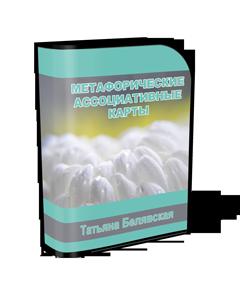 МАК: 2 обучающих вебинара от Татьяны Белявской