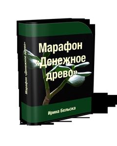 Марафон «Денежное древо» (в записи). Пакет Базовый