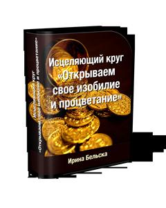 Исцеляющий круг «Открываем свое изобилие и процветание» (в записи). Пакет Стандарт