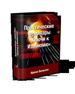 Практические семинары «Ключи к Изобилию» (в записи)