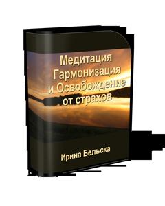 Тета-медитация «Гармонизация и избавление от страхов» (в записи)