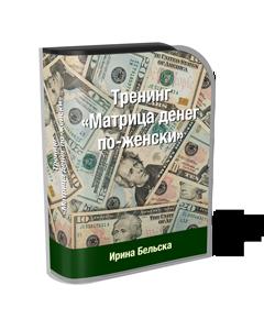 Тренинг «Матрица денег по-женски» (в записи)