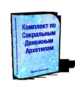 Комплект «Введение в Сакральные Денежные Архетипы»